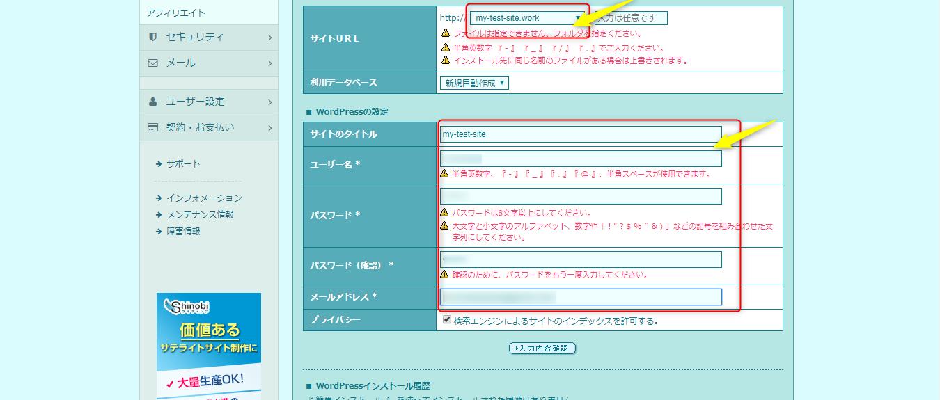 ロリポップWordpressインストール【Wordpress簡単インストールのための入力解説】