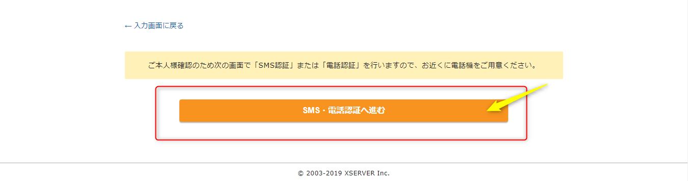 エックスサーバー申し込み「SMS認証画面への遷移」