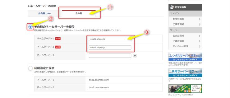 ロリポップドメイン設定【お名前ドットコムにてロリポップのネームサーバーを入力する】