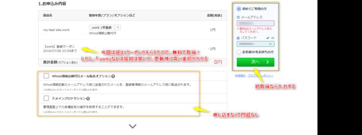 お名前.com申し込み「お名前.comドメイン価格確認画面」