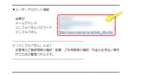 エックスサーバー申し込み「申し込み完了時に届くメールの大事なところ」