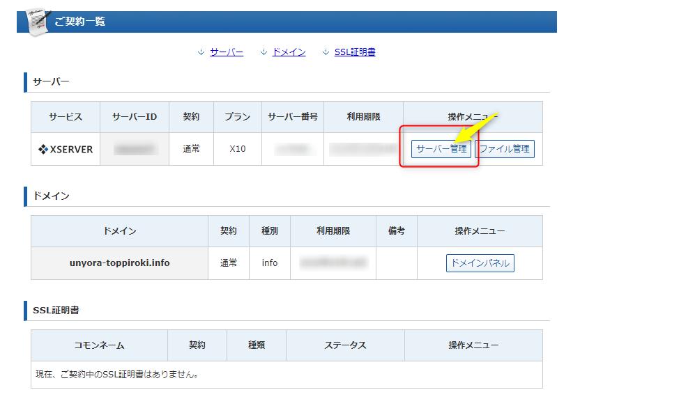 エックスサーバードメイン設定【エックスサーバーのインフォパネル→サーバーパネル】