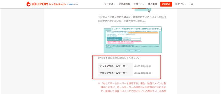 ロリポップドメイン設定【ロリポップ公式でのネームサーバー説明】