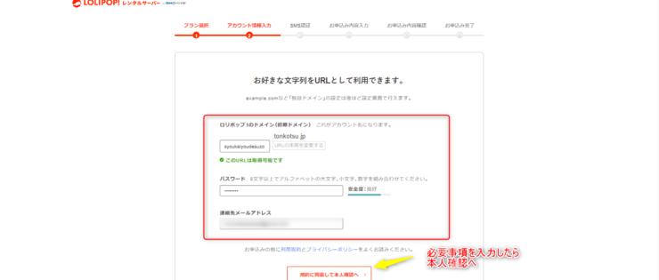ロリポップ契約「ロリポップ公式ID設定画面」