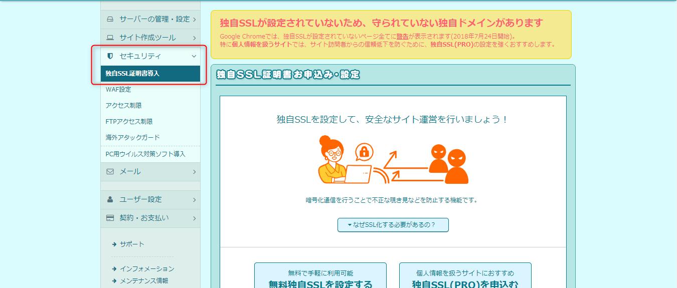 ロリポップ独自SSL設定【独自SSL証明書導入を選択】
