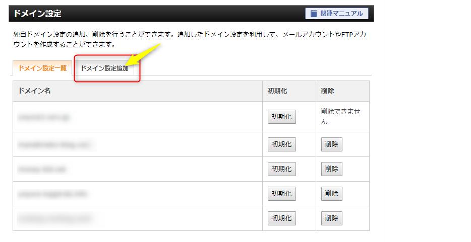 エックスサーバードメイン設定【エックスサーバーのドメイン設定追加タブを選択】