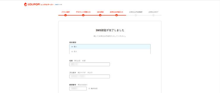 ロリポップ契約「ロリポップ公式個人情報入力画面」