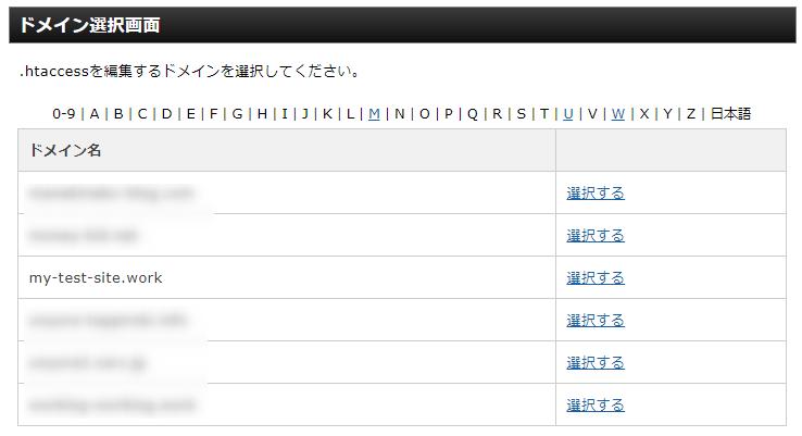 エックスサーバーで独自SSL設定【.htaccessを編集したいドメインを選択】