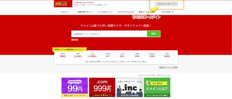 お名前.com自動更新解除「トップページから管理画面へ」