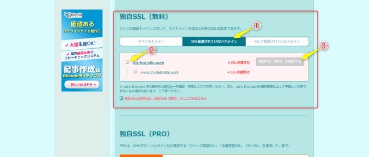 ロリポップ独自SSL設定【SSLを設定するドメインを選択】