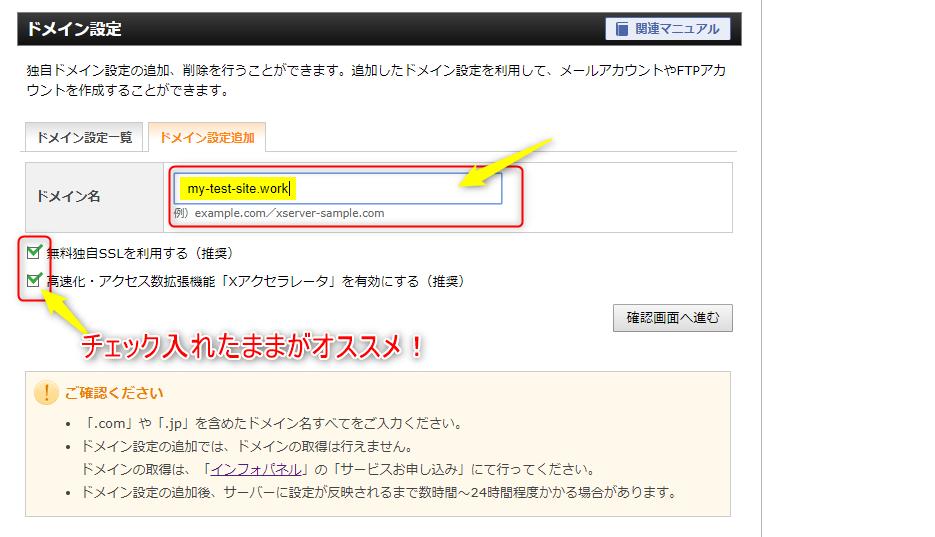 エックスサーバードメイン設定【エックスサーバーにドメイン紐づけ&オプション選択】