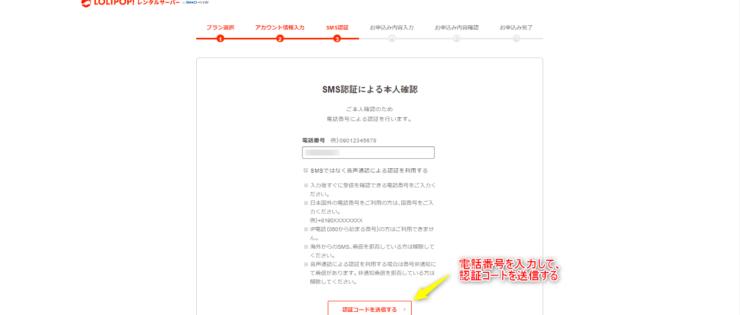 ロリポップ契約「ロリポップ公式SMS認証画面」