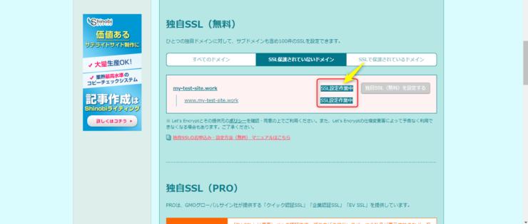 ロリポップ独自SSL設定【SSL設定作業中にかわる】