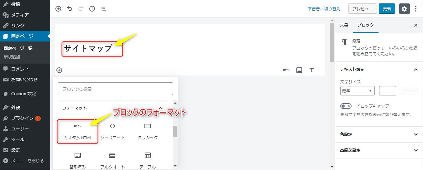 Wordpressブログ「PS Auto Sitemap」の固定ページ作成