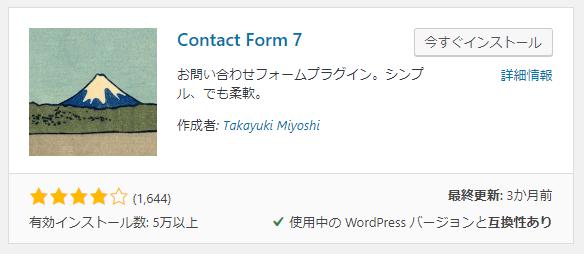 必須プラグイン「Contact Form 7」