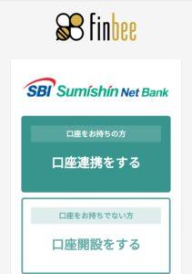 finbeeの銀行連携(住信SBI銀行)