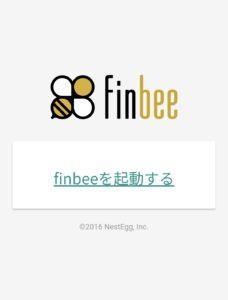 finbeeの銀行連携完了後、finbeeを再立ち上げ
