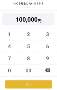 finbeeの貯金目標金額設定