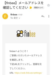 finbee登録確認メール