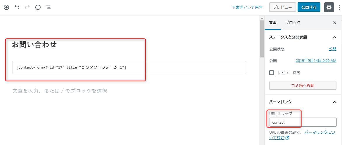 Wordpressブログ「Contact Form 7」の固定ページを作成