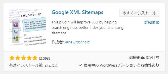 必須プラグイン「Google XML Sitemaps」