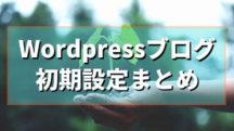 wordpressブログの初期設定(アドセンス対応)を紹介!