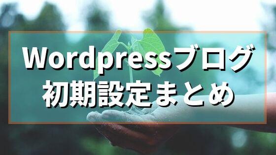 wordpressブログの初期設定(アドセンス対応)を紹介!面倒な方にはプレゼント!