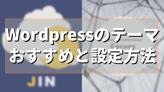 wordpressブログのおすすめの無料・有料テーマとテーマ設定方法