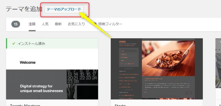 Wordpressブログのテーマアップロードを選択
