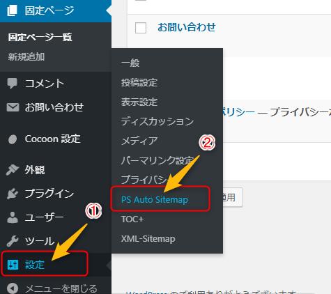 Wordpressブログ「PS Auto Sitemap」の設定画面へ移動