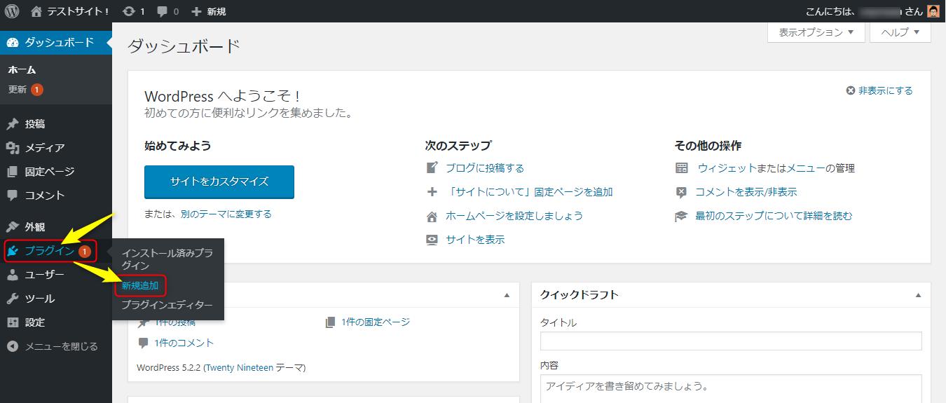 Wordpressブログでプラグイン新規追加にアクセス