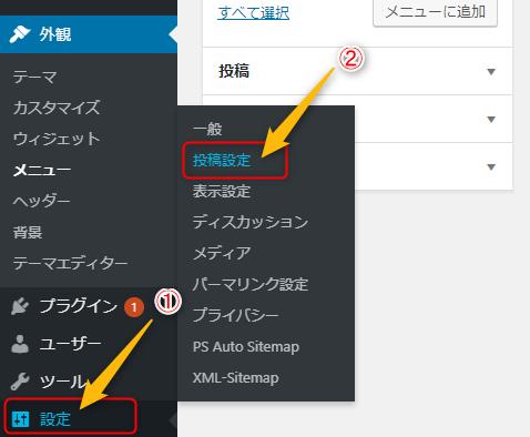 Wordpressブログで記事更新時の検索エンジンへの更新通知を設定