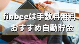finbeeとは?手数料のかからない、安全な自動(おつり)貯金アプリ!