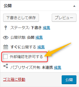 Public Post Previewを使用したときのチェックボックス
