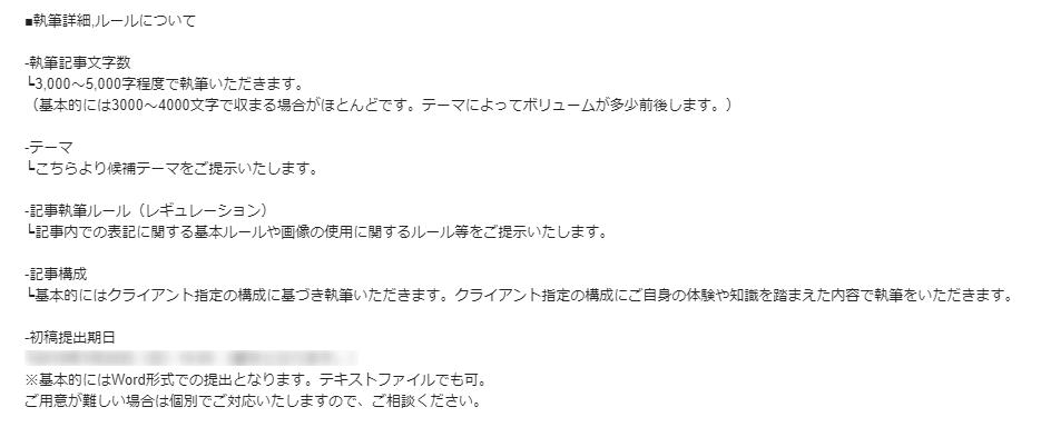 寄稿型の記事執筆依頼が来た時の執筆指示事項メール