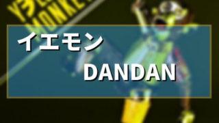イエモンDANDANの歌詞と感想!優しい雰囲気の溢れる新曲!