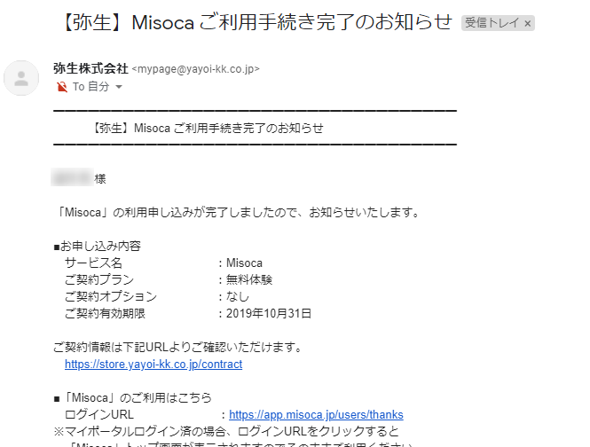 MISOCA登録完了メール
