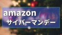 【PS4も有】2019最後のamazonサイバーマンデーおすすめの目玉商品はコレ!