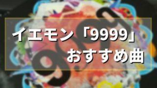 イエモン「9999」のおすすめ曲とは?【日本レコード大賞最優秀アルバム賞】