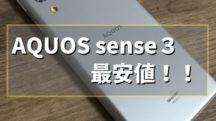 AQUOS sense3を最安値で手に入れるならOCNモバイル(goo Simseller)