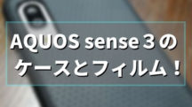 AQUOS sense3(SH-M12)におすすめのケースと画面保護フィルム!【購入レビュー】