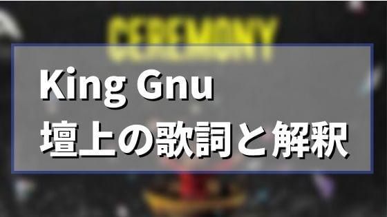 king gnu「壇上」歌詞の意味と解釈。歌ってる人は常田大希