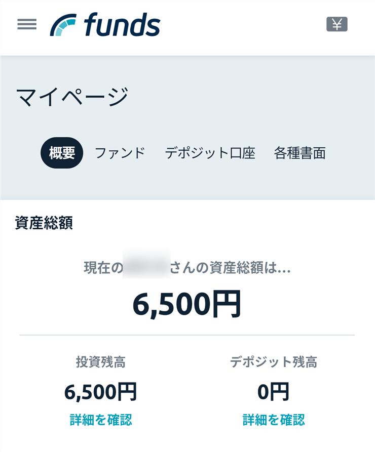 fundsマイページ概要ページ