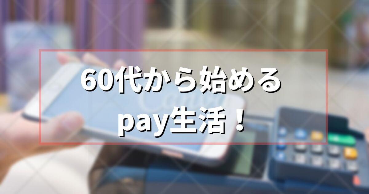 60代でもわかる!payのおすすめの使い方まとめ!(paypayと楽天pay)