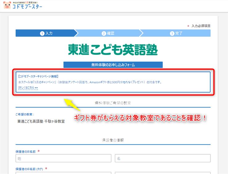 コドモブースターで申し込むページがamazonギフト券対象か確認