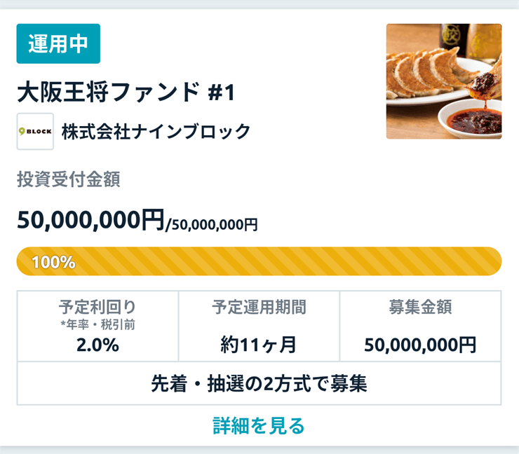 funds投資先企業大阪王将