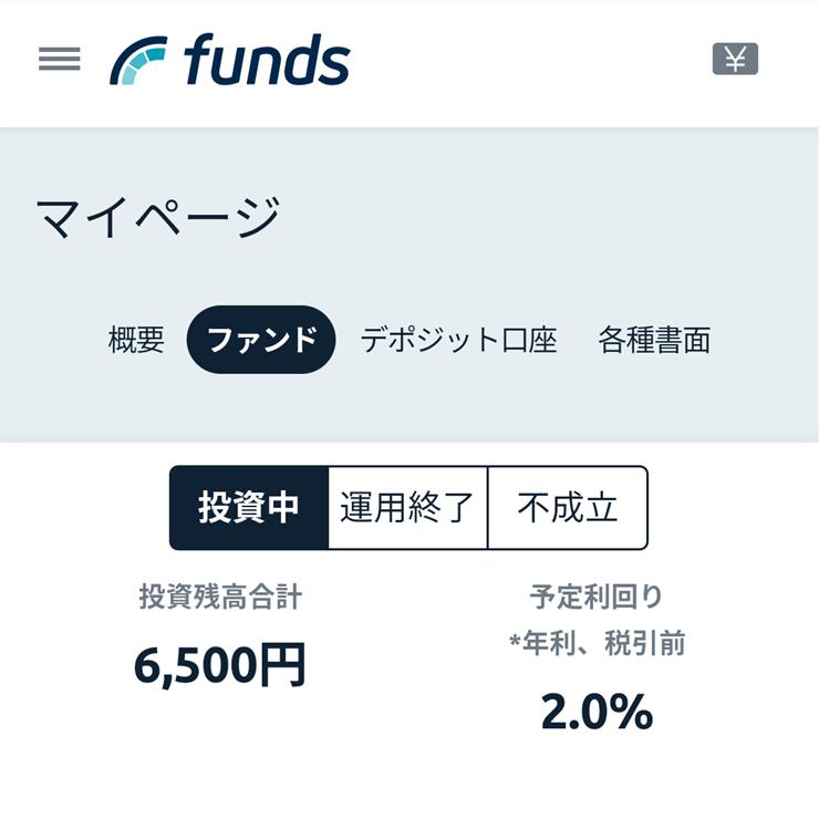 fundsマイページファンドページ