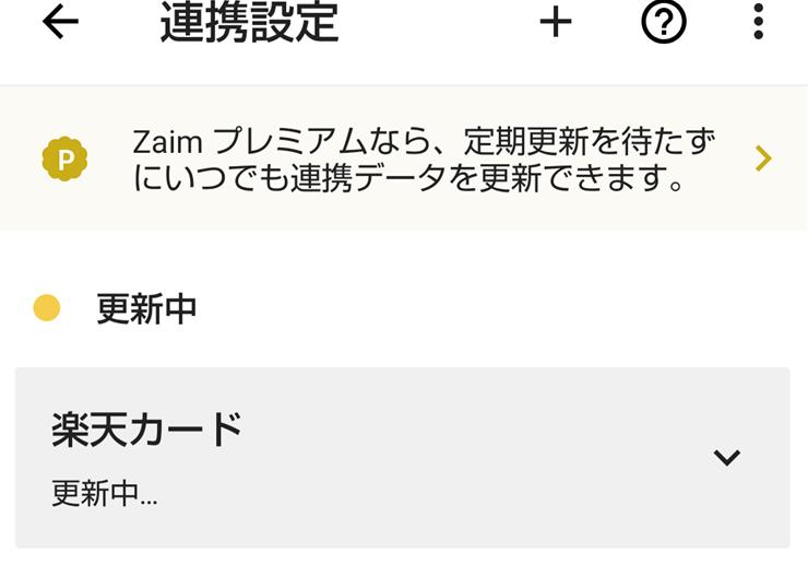 zaim連携情報更新中の表示