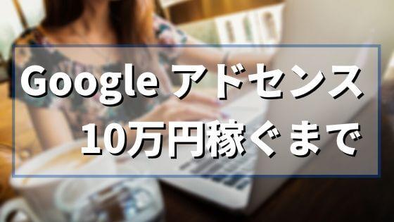 Google AdSense(アドセンス)で10万円稼ぐまでの期間