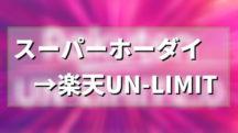 楽天モバイルのスーパーホーダイからUN-LIMITへ切替るべき理由